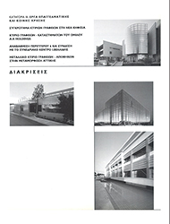 hellenic institute of architecture 2004