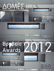 domes international review of architecture 2012